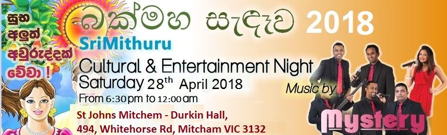 SriMithuru Entertainment Night 2018