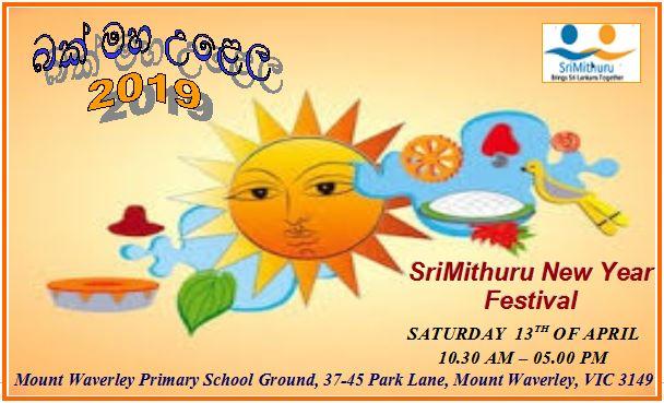 SriMithuru BakMaha Ulela 2019